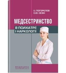 Медсестринство в психіатрії і наркології
