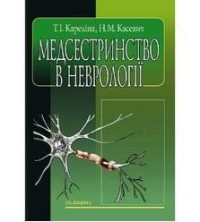 Медсестринство в неврології
