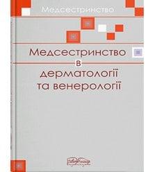 Медсетринство в дерматовенерології