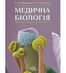 Медична біологія
