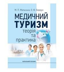 Медичний туризм: теорія та практика