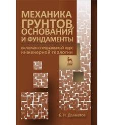 Механика грунтов, основания и фундаменты (включая специальный курс инженерной геологи..