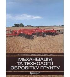 Механізація та технології обробітку ґрунту