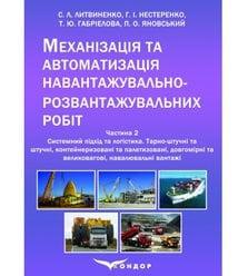 Механізація та автоматизація навантажувально-розвантажувальних робіт. Ч. 2