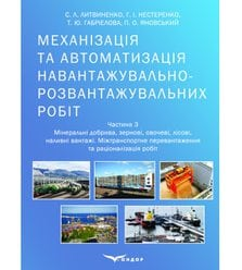 Механізація та автоматизація навантажувально-розвантажувальних робіт. Ч. 3.