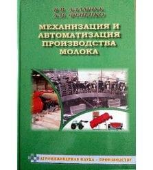 Механизация и автоматизация производства молока