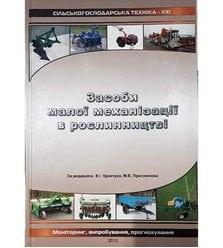 Засоби малої механізації в рослинництві