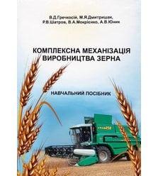 Комплексна механізація виробництва зерна