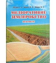 Меліоративне землеробство: практикум
