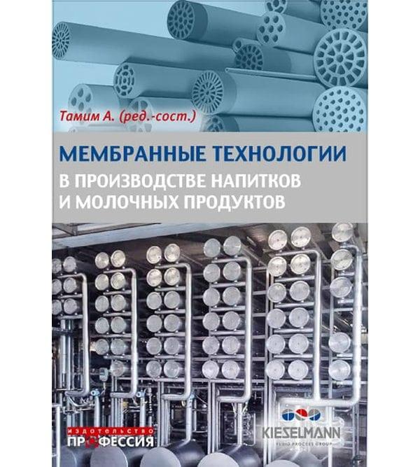Мембранные технологии в производстве напитков и молочных продуктов