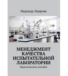 Менеджмент качества испытательной лаборатории