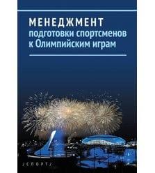 Менеджмент подготовки спортсменов к Олимпийским играм