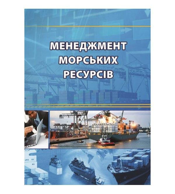 Менеджмент морських ресурсів