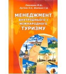Менеджмент внутрішнього і міжнародного туризму