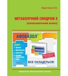 Метаболічний синдром Х: психосоматичний аспект