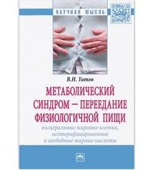Метаболический синдром - переедание физиологической пищи. Висцеральные жировые клетки..