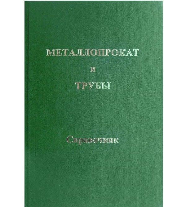 Металлопрокат и трубы. Справочник
