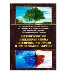 Метеорологічні небезпечні явища і неспрятливі умови в землеробстві України