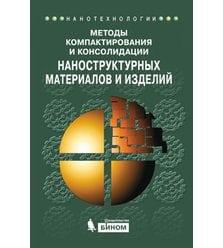 Методы компактирования и консолидации наноструктурных материалов и изделий
