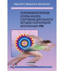 Психофизиологические основы анализа спортивной деятельности методом газоразрядной виз..