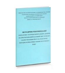 Методичні рекомендації розрахунку потреби мінеральних добрив на прогнозований валовий..