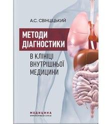 Методи діагностики в клініці внутрішньої медицини