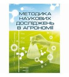 Методика наукових досліджень в агрономії