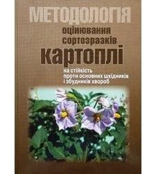 Методологія оцінювання сортозразків картоплі на стійкість проти основних шкідників і збудників хвороб