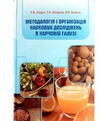 Методологія і організація наукових досліджень в харчовій галузі