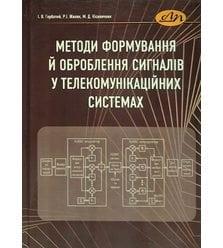 Методи формування й оброблення сигналів у телекомунікаційних системах