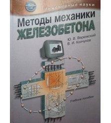 Методы механики железобетона