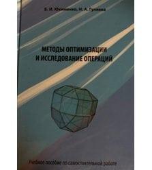 Методы оптимизации и исследования операций