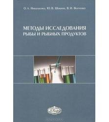 Методы исследования рыбы и рыбных продуктов