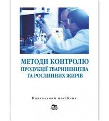 Методи контролю продукції тваринництва та рослинних жирів