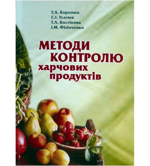 Методи контролю харчових продуктів