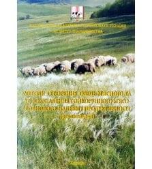 Методи створення овець м'ясного та удосконалення тонкорунного м'ясо-вовнового напряму..