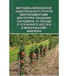 Методика визначення забезпеченості ґрунтів мікроелементами для потреб плодових насаджень та заходи із усунення їх нестачі в мінеральному живленні