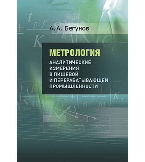Метрология. Аналитические измерения в пищевой и перерабатывающей промышленности
