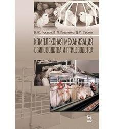 Комплексная механизация свиноводства и птицеводства