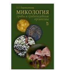 Микология: грибы и грибоподобные организмы