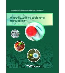 Мікробіологія та фізіологія харчування