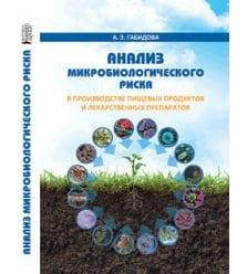 Анализ микробиологического риска в производстве пищевых продуктов и лекарственных пре..