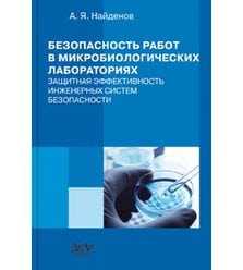 Безопасность работ в микробиологических лабораториях. Защитная эффективность инженерн..