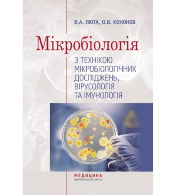 Мікробіологія з технікою мікробіологічних досліджень, вірусологія та імунологія