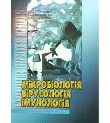 Мікробіологія, вірусологія, імунологія
