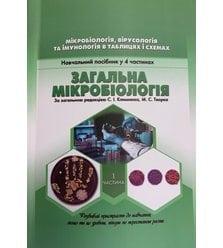 Мікробіологія, вірусологія та імунологія в таблицях та схемах у 4 ч. Ч.1. Загальна мі..
