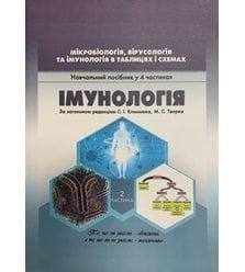 Мікробіологія, вірусологія та імунологія в таблицях та схемах у 4 ч. Ч.2. Імунологія