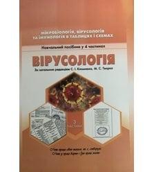 Мікробіологія, вірусологія та імунологія в таблицях та схемах у 4 ч. Ч.3. Вірусологія