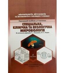 Мікробіологія, вірусологія та імунологія в таблицях та схемах у 4 ч. Ч.4. Спеціальна, клінічна та екологічна мікробіологія