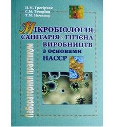 Мікробіологія, санітарія і гігієна виробництв з основами HACCP